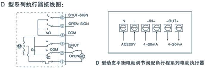 动态平衡电动调节阀接线图